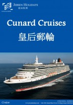 Queen Mary 2 - 14 nights Shanghai, Beijing, Seoul & Jeju Cruise Holidays