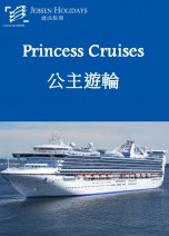 Diamond Princess - 8 Nights Circle Hokkaido Fly Cruise