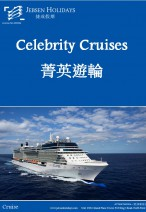 Celebrity Eclipse - 15 Day 12 Night British Isles & French Open Fly Cruise Package