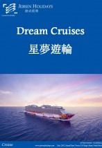 World Dream - Vietnam 5 nights Cruise