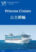 Golden Princess - 7 nights Alaska Cruise Holidays