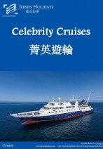 Celebrity Flora - 7-11 晚 Galapagos Inner/ Outer Cruise Holidays