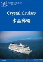 Crystal Serenity - 139 nights World Cruise