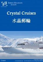 Crystal Endeavor - 14 Nights Australian offshore & The Great Barrier Reef Cruise Holidays