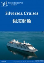 Silver Wind - 12 Nights British Isles & Iceland Cruise Holidays