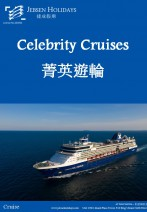 Celebrity Millennium - 15 Days 14 Nights Southeast Asia Holiday Fly Cruise Package