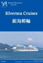 Silver Shadow - 7 Nights Greece & Turkey Cruise Holidays