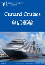 Queen Victoria - 13 Nights British Isles Cruise Holidays