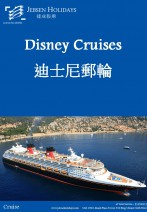 Disney Magic - 10 Nights Denmark, Norway, Iceland, Scotland & England Cruise Holidays