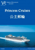 Diamond Princess - 7 Nights China & Japan Cruise Holidays