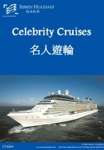 Celebrity Silhouette - 14 Nights Chile & Peru Cruise Holidays