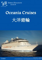 Marina - 20 Nights Southernmost Seafarer Cruise Holidays