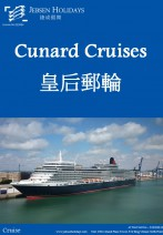 Queen Elizabeth - 11 Nights Hong Kong to Tokyo Cruise Holidays **Easter Sailings**